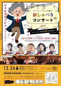 さぁ楽しいコンサートのお時間です!12月26日は自泉会館へ!